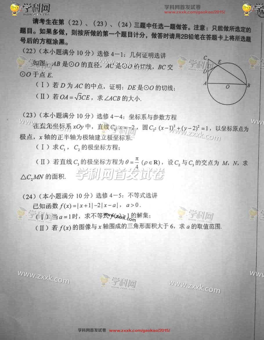 2015新课标Ⅰ高考数学理试题(图片版)